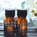 風邪が流行る時期など予防のためにアロマをつかったり、かゆみ止めなど